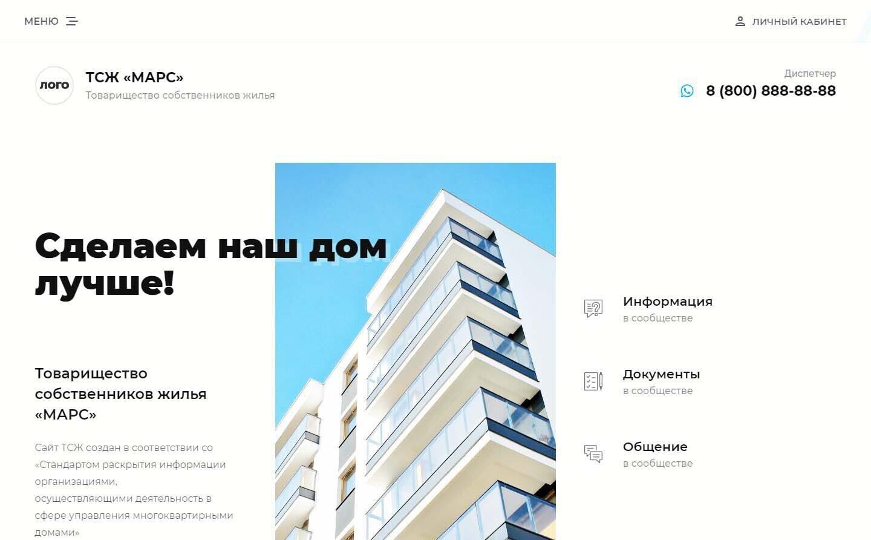 Готовый Сайт-Бизнес #2956977 - Товарищество собственников жилья (ТСЖ) (Десктопная версия)