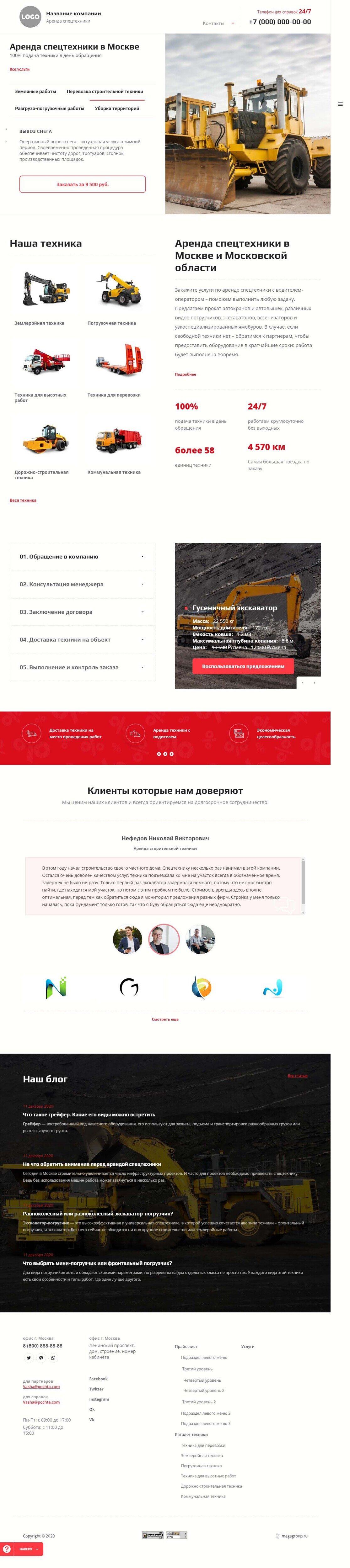 Готовый Сайт-Бизнес #2962807 - Аренда спецтехники (Главная версия 2)