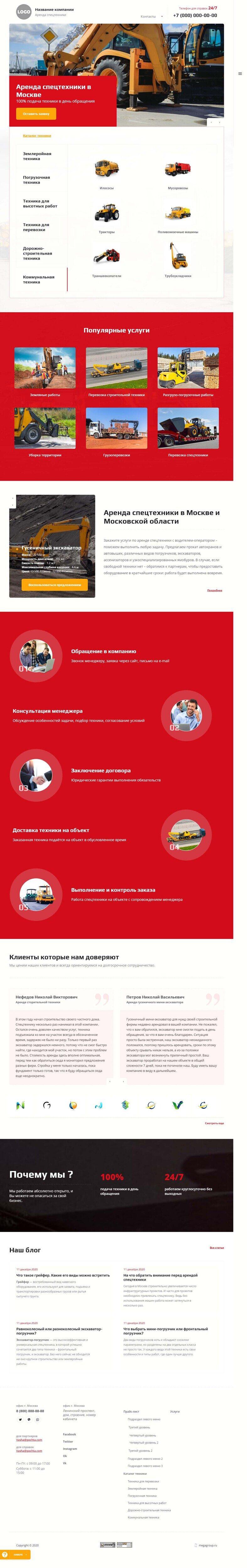 Готовый Сайт-Бизнес #2962807 - Аренда спецтехники (Главная версия 1)