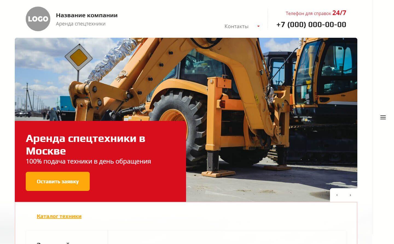 Готовый Сайт-Бизнес #2962807 - Аренда спецтехники (Десктопная версия)