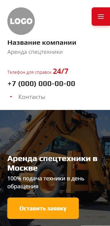 Готовый Сайт-Бизнес #2962807 - Аренда спецтехники (Мобильная версия)