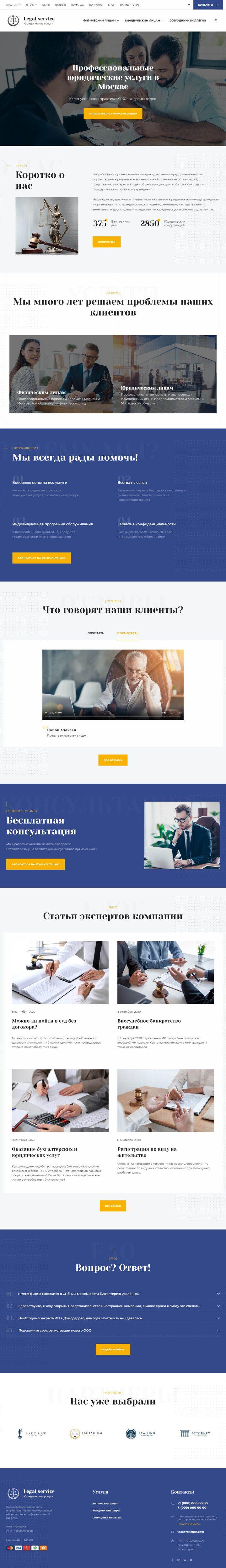 Готовый Сайт-Бизнес #2844414 - Юридические услуги (Главная 1)