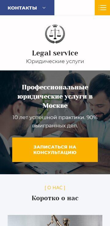 Готовый Сайт-Бизнес #2844414 - Юридические услуги (Мобильная версия)