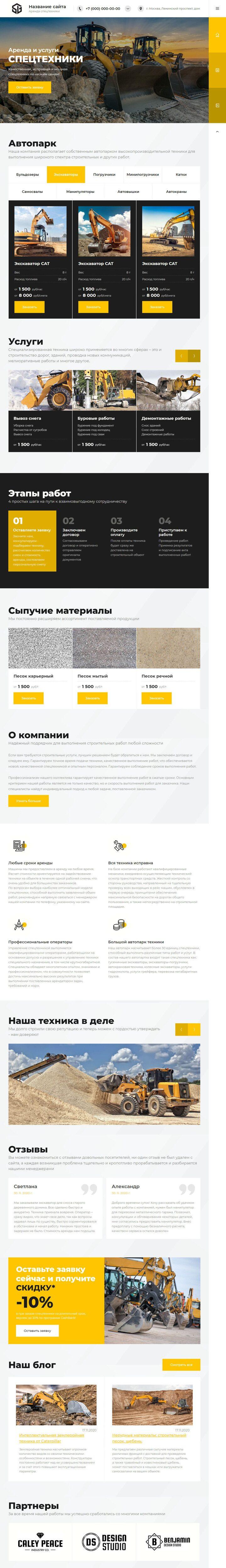 Готовый Сайт-Бизнес № 2884860 - Сайт аренды спецтехники, сыпучие материалы (Главная 1)