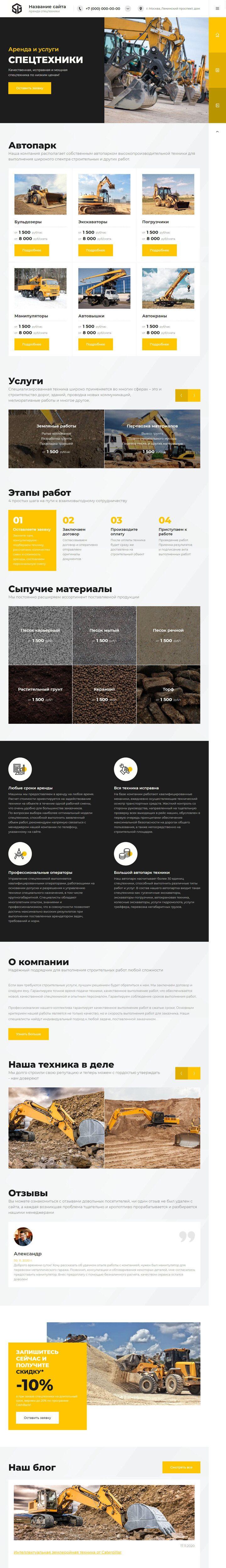 Готовый Сайт-Бизнес № 2884860 - Сайт аренды спецтехники, сыпучие материалы (Главная 2)