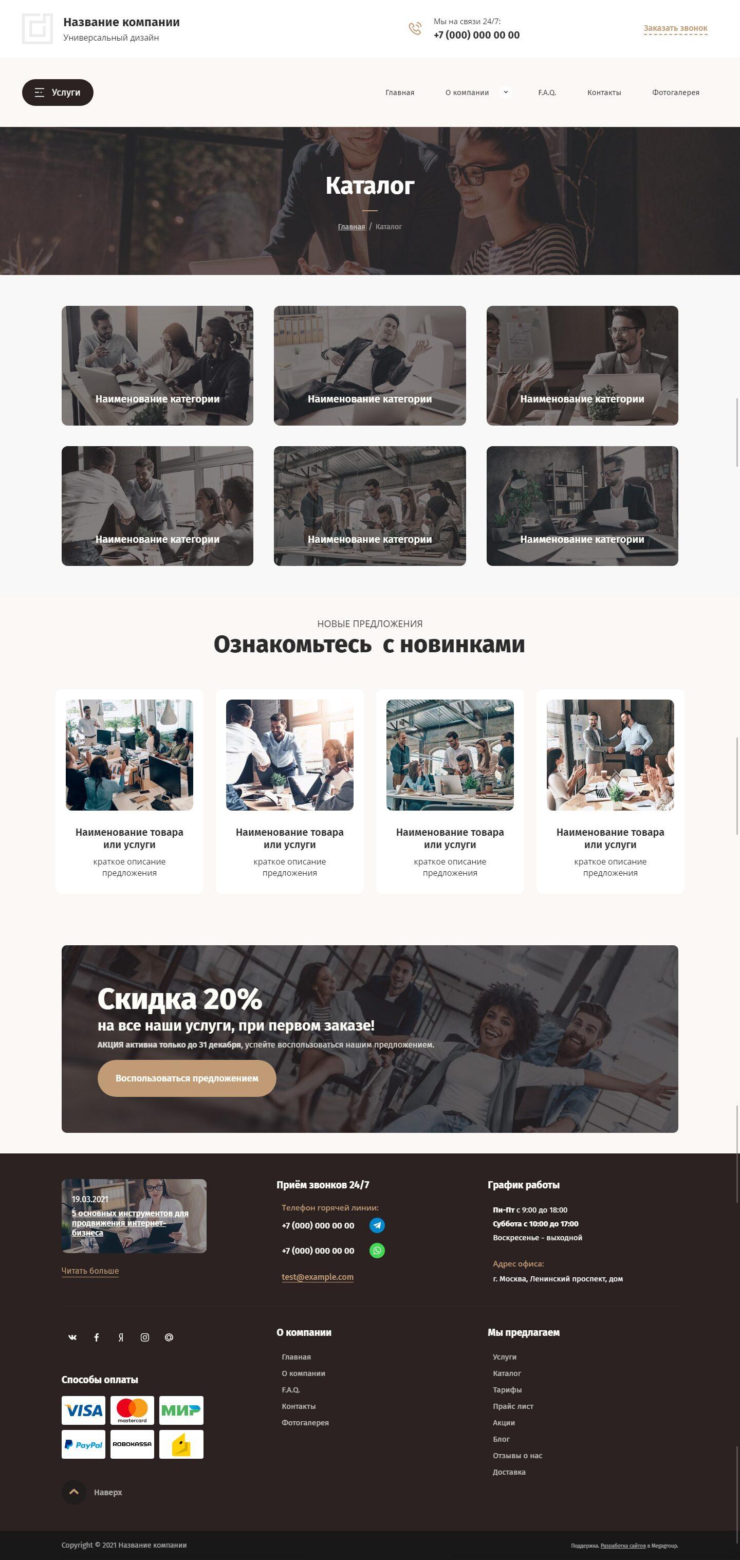Готовый Сайт-Бизнес #2967758 - Универсальный дизайн (Каталог)