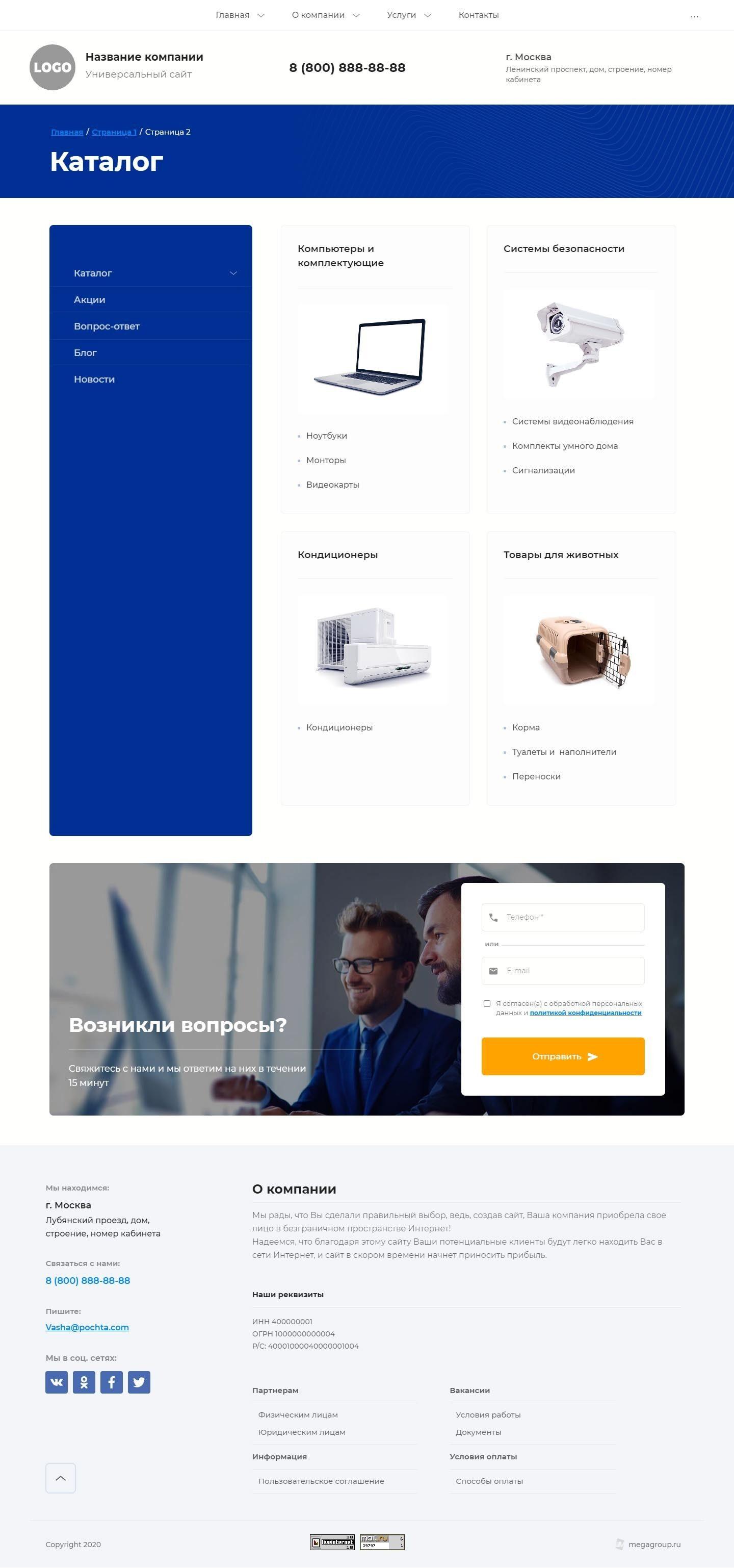 Готовый Сайт-Бизнес № 2908149 - Универсальный дизайн (Каталог)