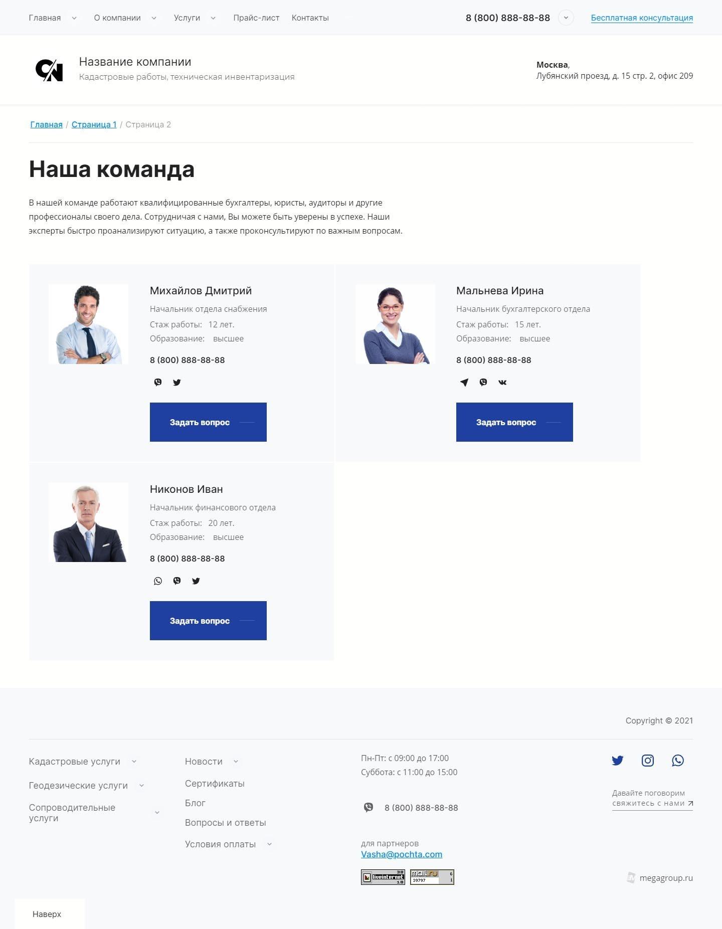 Готовый Сайт-Бизнес #2998184 - Кадастровые работы, техническая инвентаризация, учет (Команда)