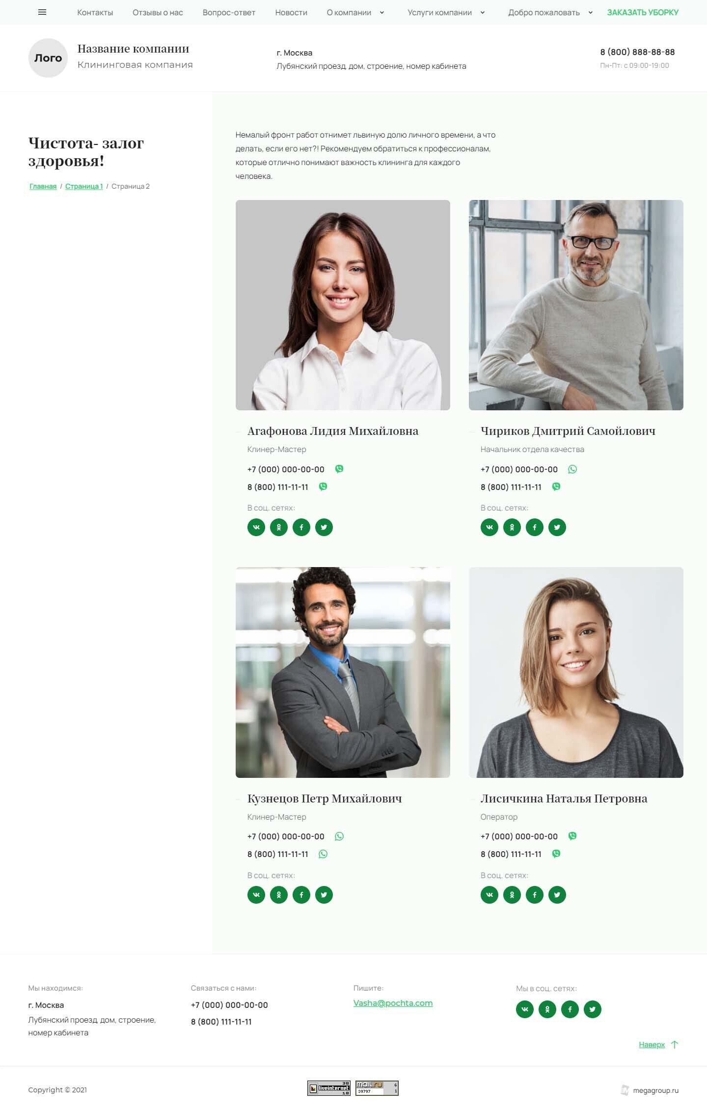 Готовый Сайт-Бизнес #2785766 - Клининговые услуги (Команда)