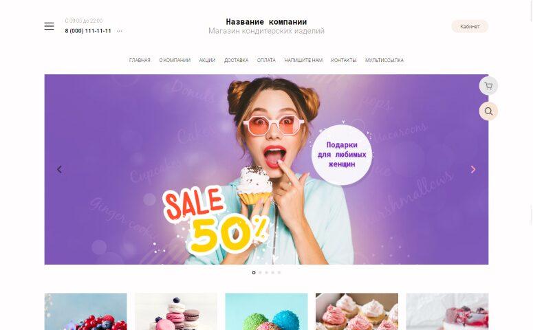 Готовый Интернет-магазин № 2541112 - Магазин тортов и пирожных (Десктопная версия)