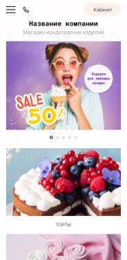Готовый Интернет-магазин № 2541112 - Магазин тортов и пирожных (Мобильная версия)