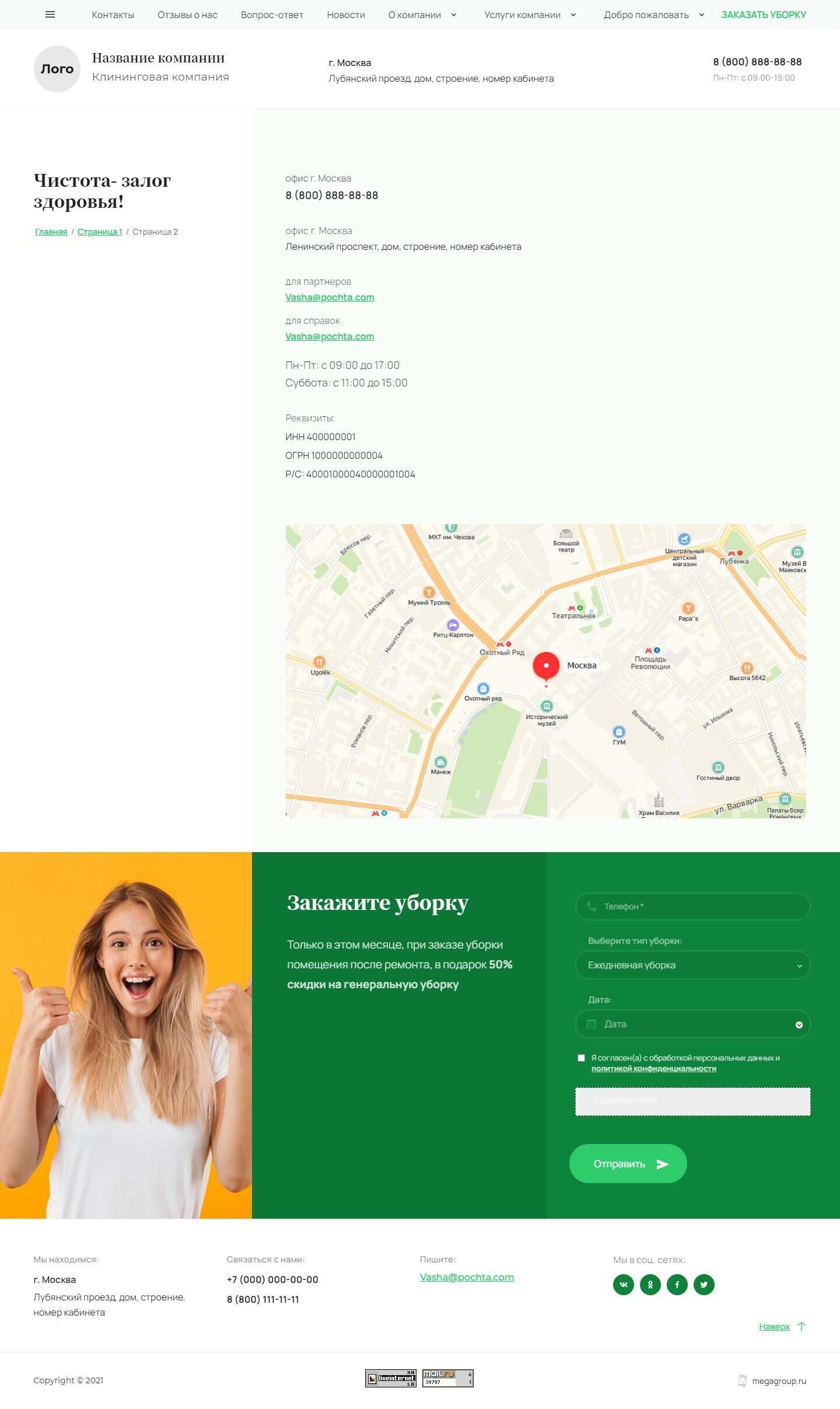 Готовый Сайт-Бизнес #2785766 - Клининговые услуги (Контакты)