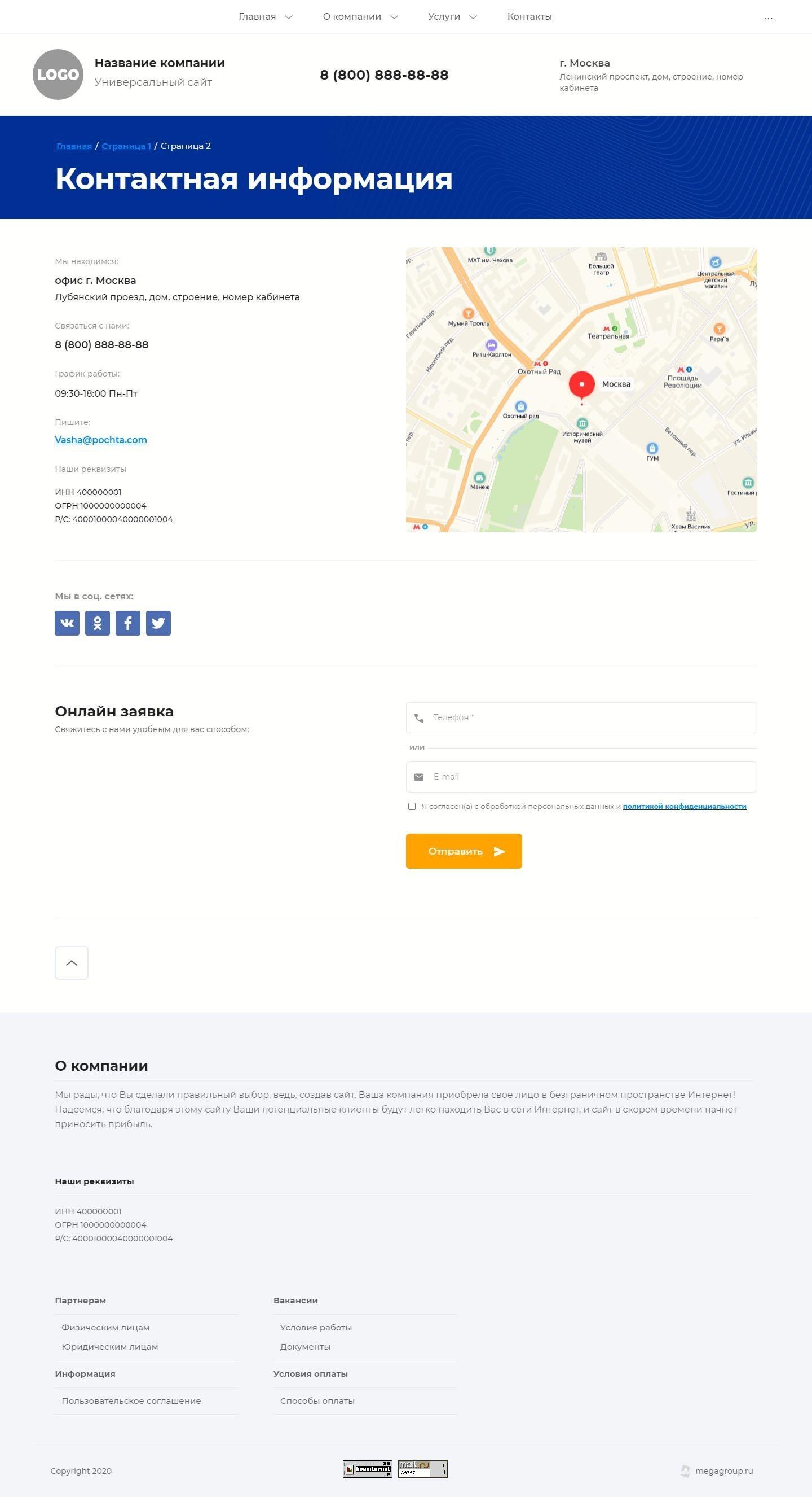 Готовый Сайт-Бизнес № 2908149 - Универсальный дизайн (Контакты)