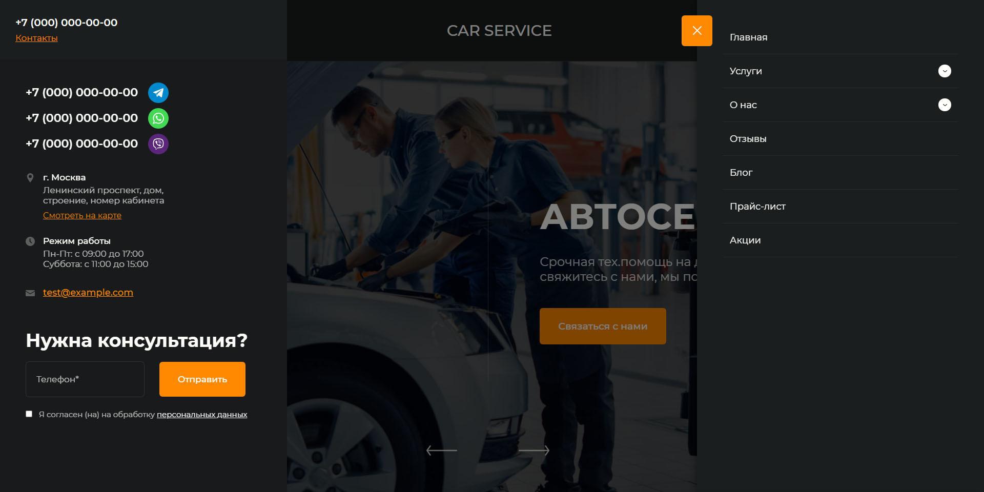 Готовый Сайт-Бизнес № 3084505 - Сайт автосервиса (Контакты и меню)