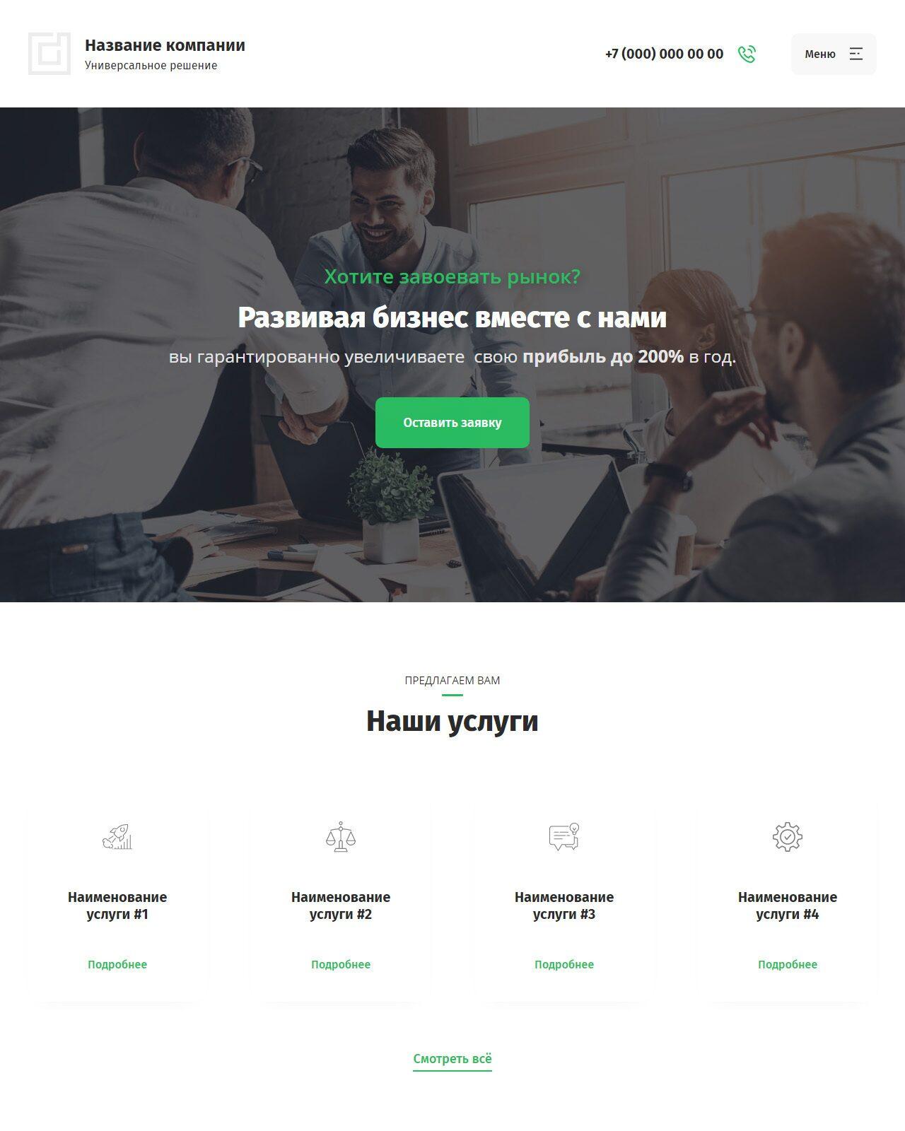 Готовый Сайт-Бизнес #2891093 - Универсальный дизайн (Главная)