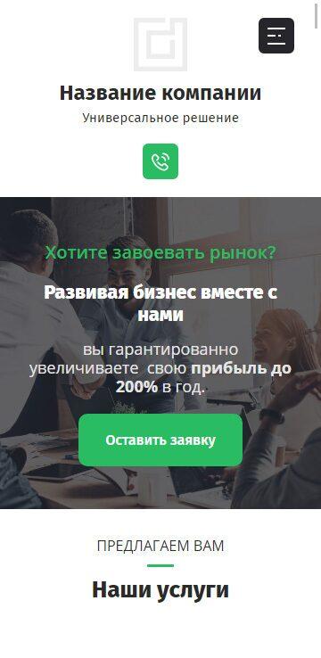 Готовый Сайт-Бизнес #2891093 - Универсальный дизайн (Мобильная версия)