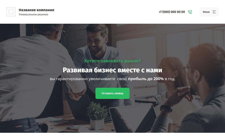 Готовый Сайт-Бизнес #2891093 - Универсальный дизайн (Десктопная версия)