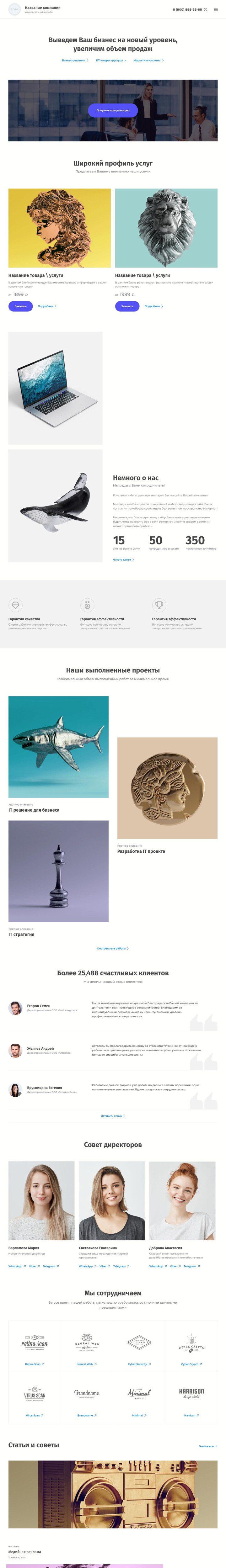 Готовый Сайт-Бизнес #3011116 - Универсальный дизайн (Главная)