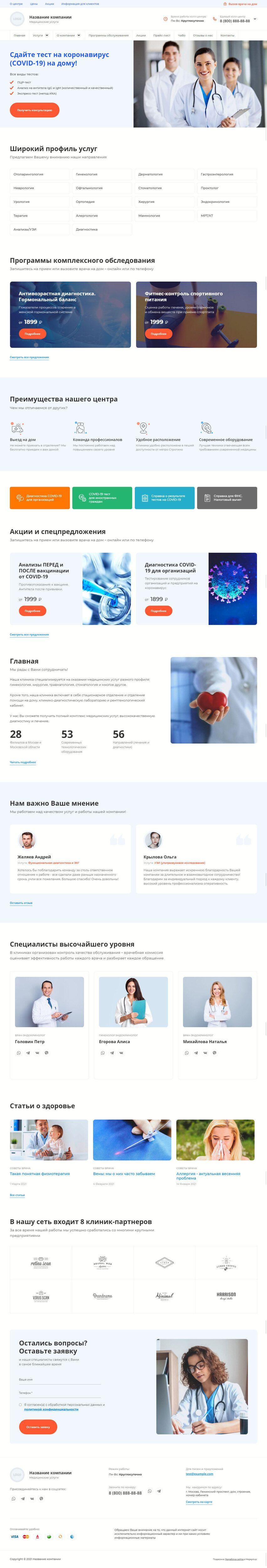Готовый Сайт-Бизнес #3031299 - Многопрофильный медицинский центр (Главная)