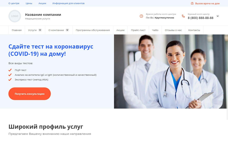 Готовый Сайт-Бизнес #3031299 - Многопрофильный медицинский центр (Десктопная версия)