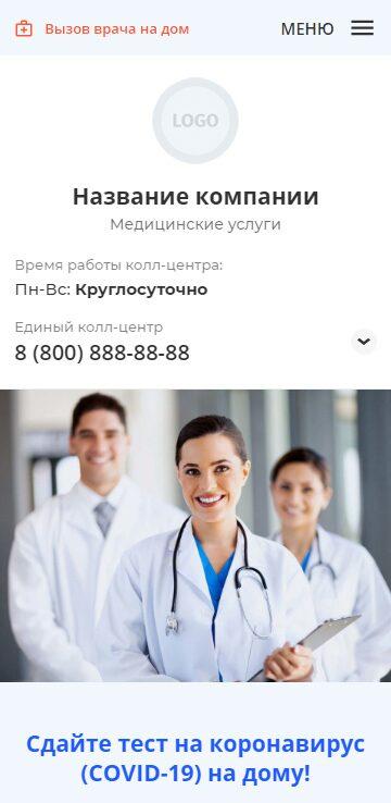 Готовый Сайт-Бизнес #3031299 - Многопрофильный медицинский центр (Мобильная версия)