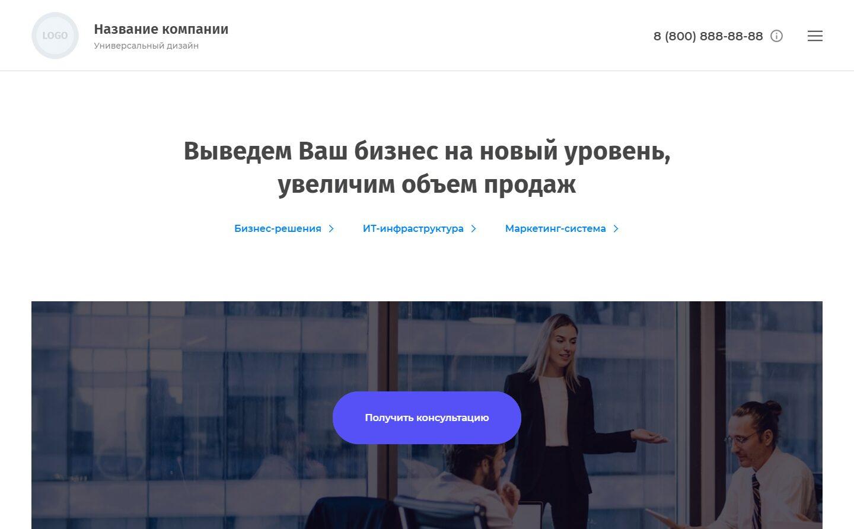 Готовый Сайт-Бизнес #3011116 - Универсальный дизайн (Десктопная версия)