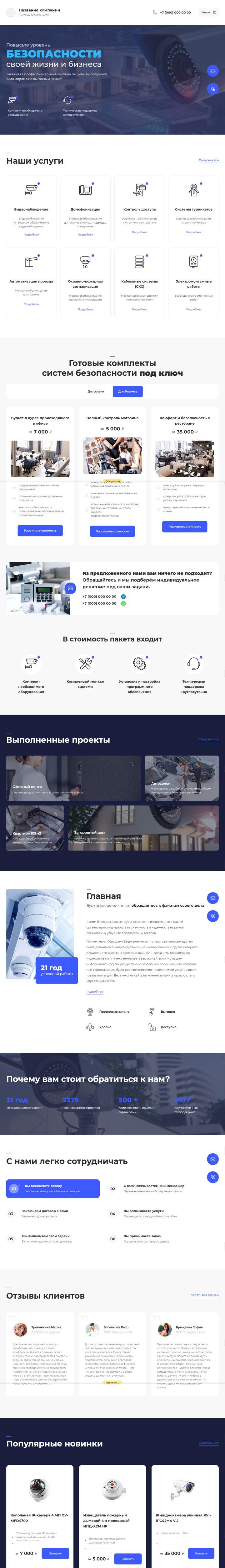 Готовый Сайт-Бизнес #2911887 - Системы безопасности, видеонаблюдения, сигнализации (Главная)