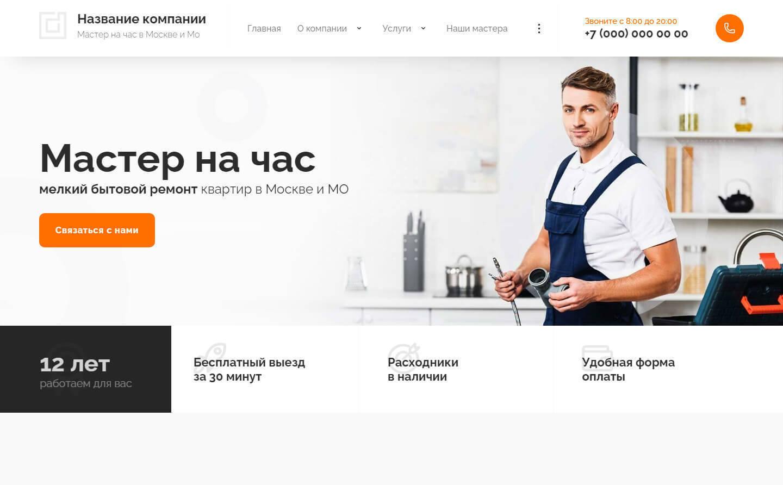 Готовый Сайт-Бизнес № 3272693 - Сайт мастера на час (Десктопная версия)
