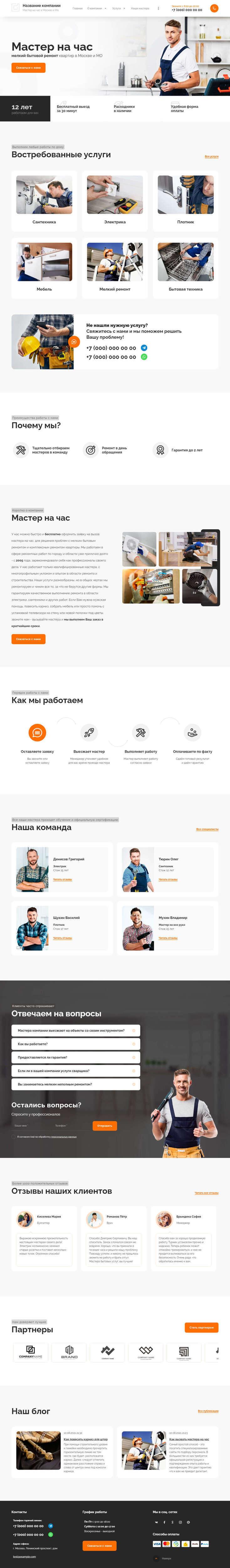 Готовый Сайт-Бизнес № 3272693 - Сайт мастера на час (Главная)