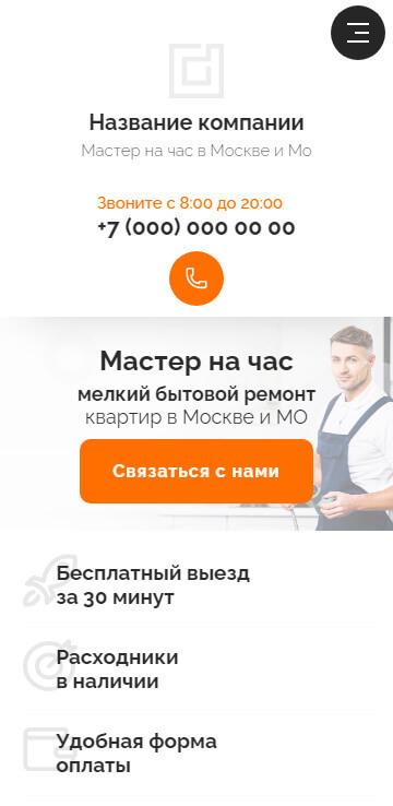 Готовый Сайт-Бизнес № 3272693 - Сайт мастера на час (Мобильная версия)