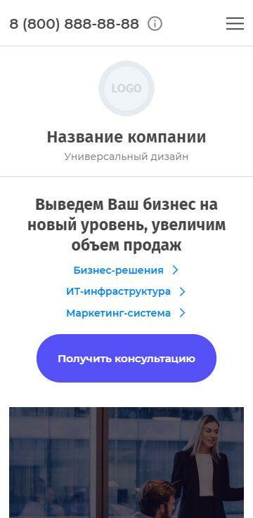 Готовый Сайт-Бизнес #3011116 - Универсальный дизайн (Мобильная версия)