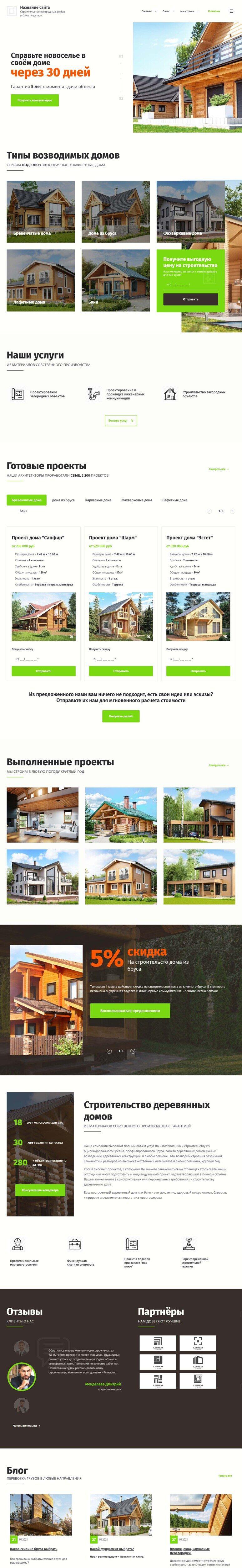 Готовый Сайт-Бизнес #2881174 - Загородное строительство (Главная)