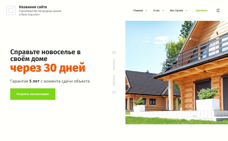 Готовый Сайт-Бизнес #2881174 - Загородное строительство (Десктопная версия)