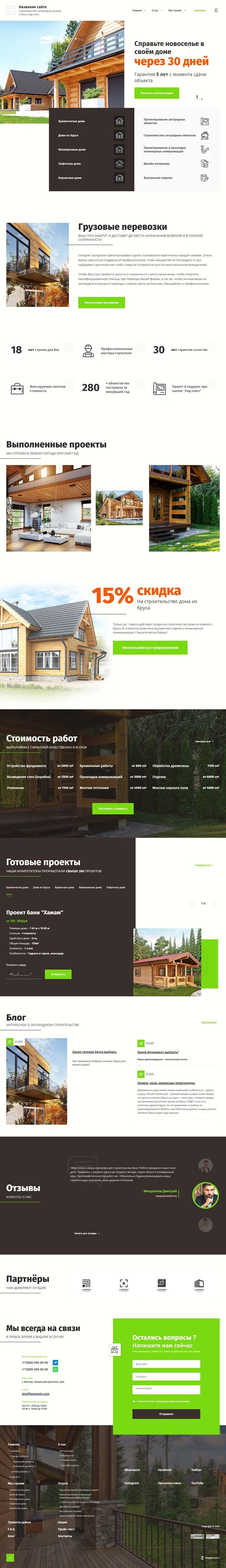 Готовый Сайт-Бизнес #2881174 - Загородное строительство (Главная 2)