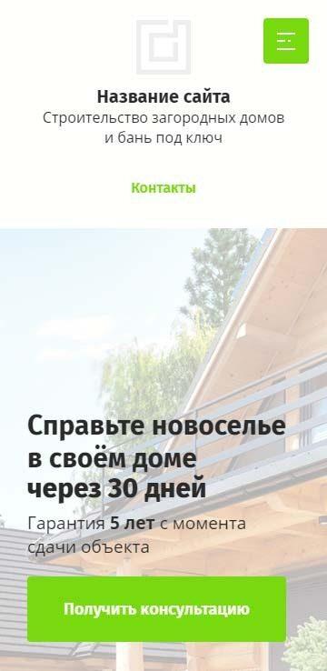 Готовый Сайт-Бизнес #2881174 - Загородное строительство (Мобильная версия)