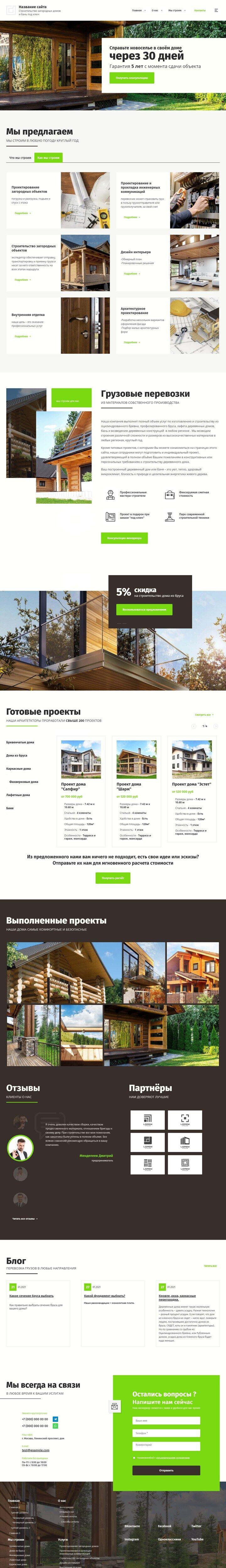 Готовый Сайт-Бизнес #2881174 - Загородное строительство (Главная 3)