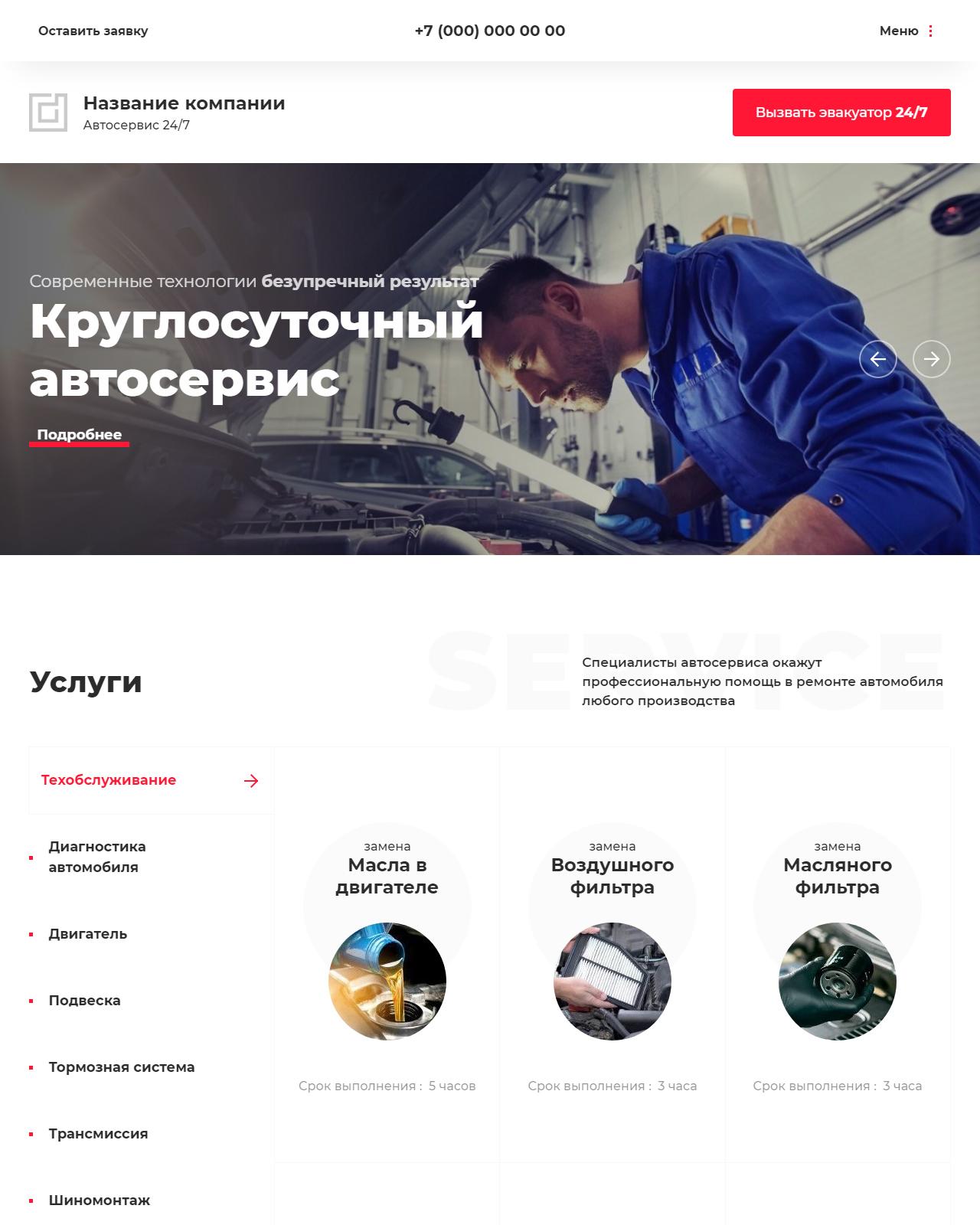 Готовый Сайт-Бизнес #2899420 - Автосервисы, ремонт транспортных средств (Десктопная версия)