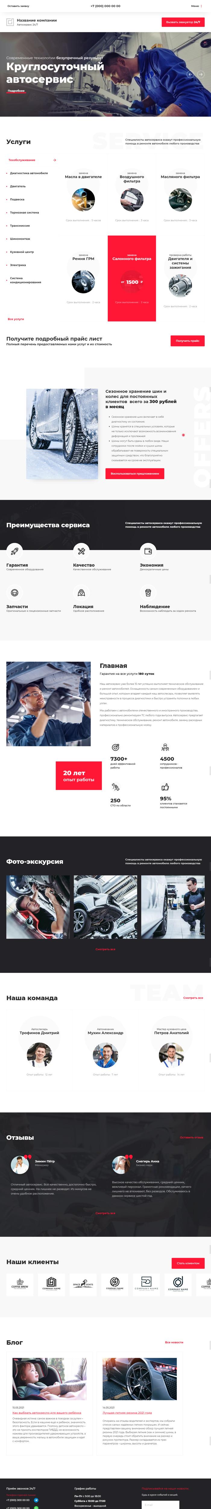 Готовый Сайт-Бизнес #2899420 - Автосервисы, ремонт транспортных средств (Главная)