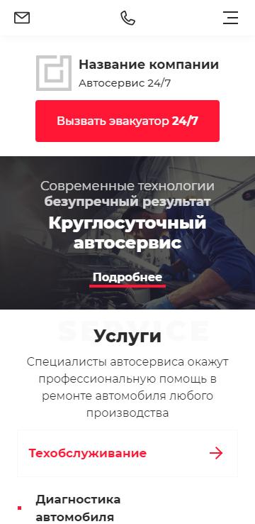 Готовый Сайт-Бизнес #2899420 - Автосервисы, ремонт транспортных средств (Мобильная версия)