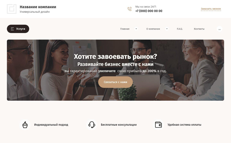 Готовый Сайт-Бизнес #2967758 - Универсальный дизайн (Десктопная версия)