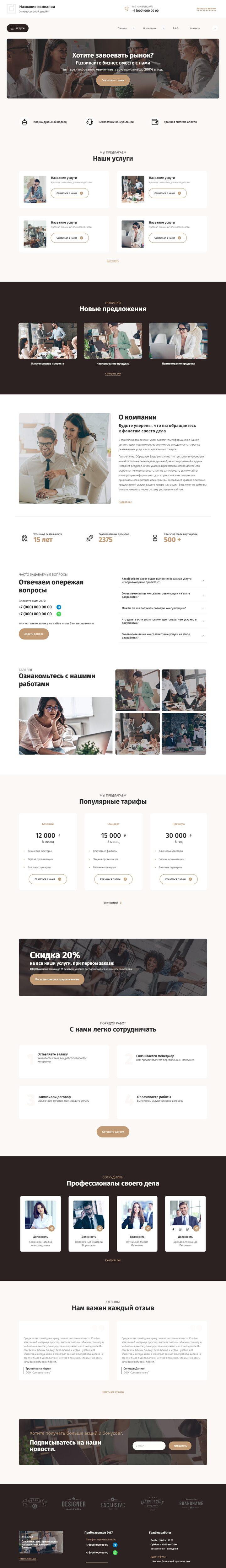 Готовый Сайт-Бизнес #2967758 - Универсальный дизайн (Главная страница)
