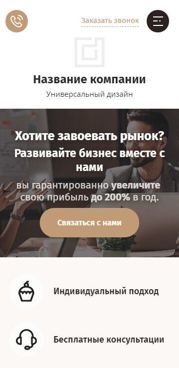Готовый Сайт-Бизнес #2967758 - Универсальный дизайн (Мобильная версия)