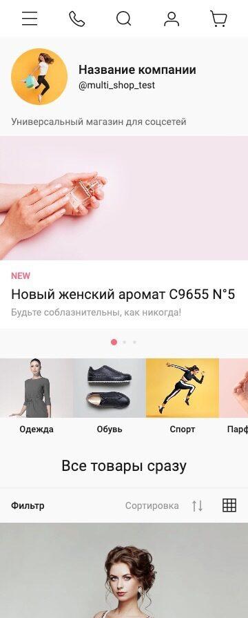 Готовый Интернет-магазин № 2484295 - Универсальный магазин с доставкой (Мобильная версия)