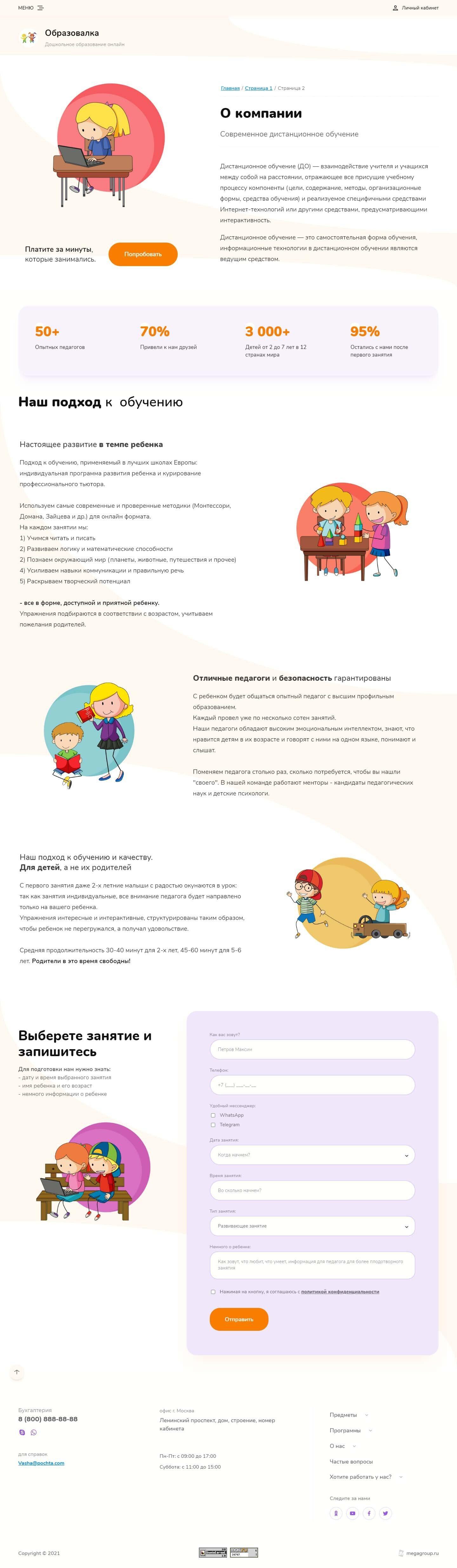 Готовый Сайт-Бизнес № 3011105 - Сайт центра дошкольного образования (О компании)