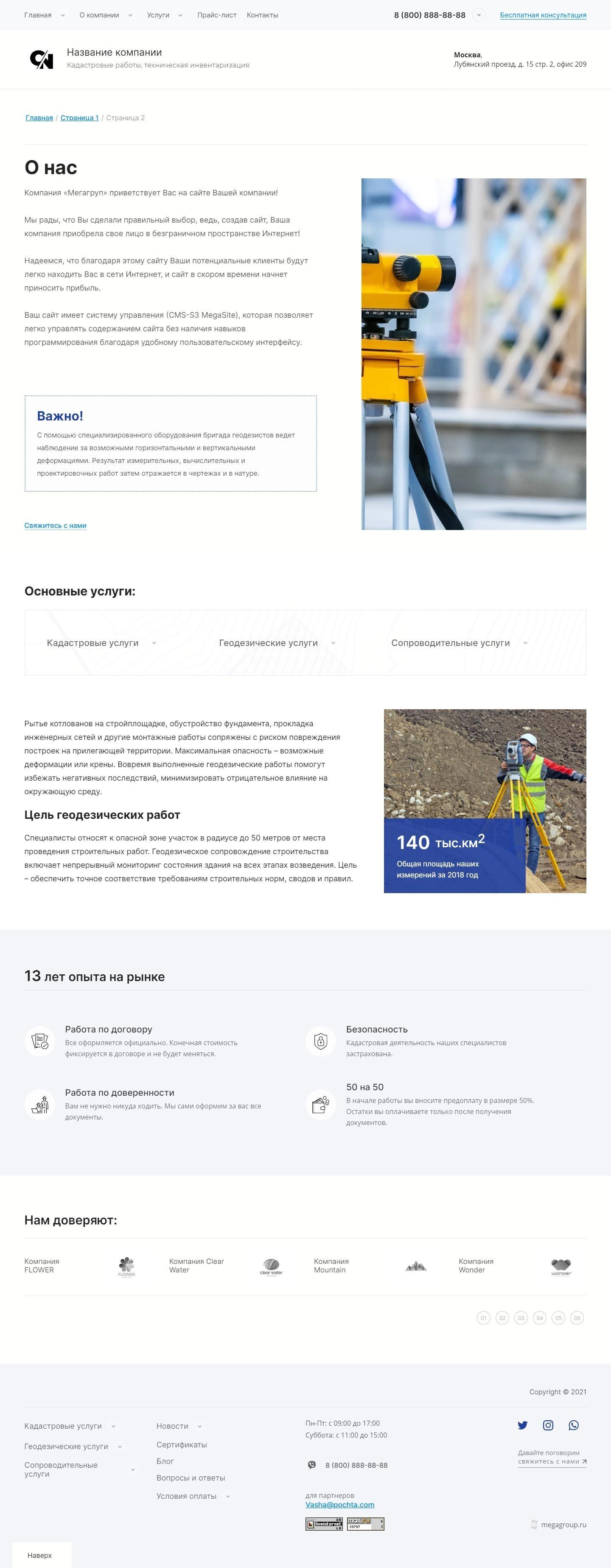 Готовый Сайт-Бизнес #2998184 - Кадастровые работы, техническая инвентаризация, учет (О компании)