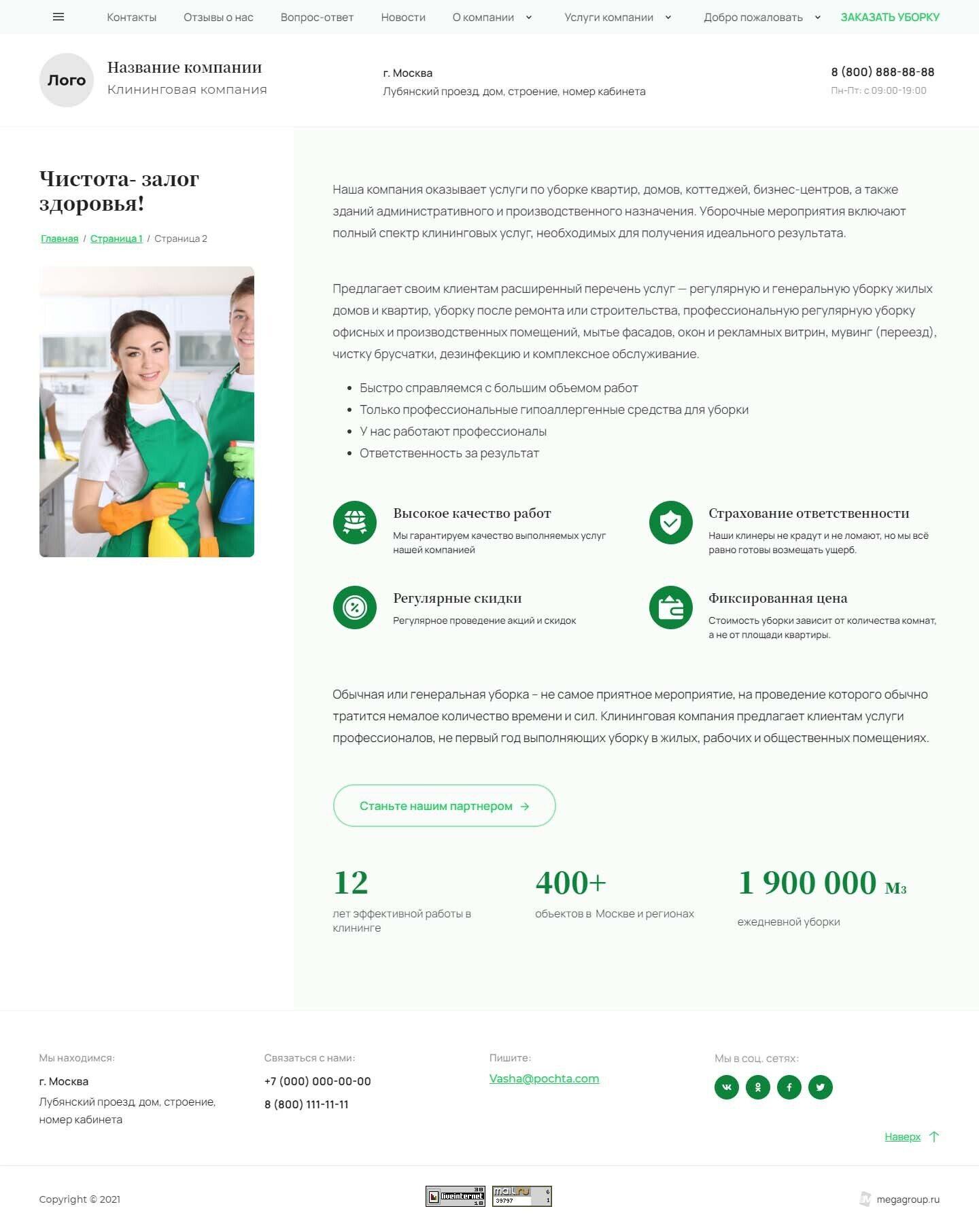 Готовый Сайт-Бизнес #2785766 - Клининговые услуги (О компании)