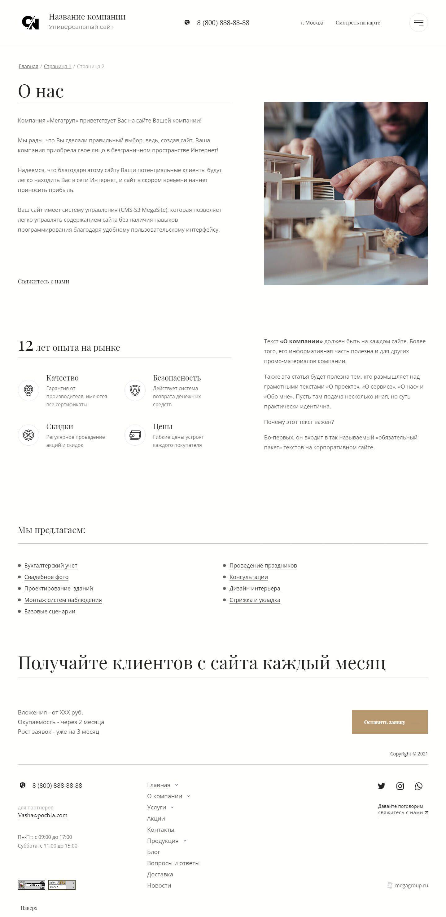 Готовый Сайт-Бизнес #2990750 - Универсальный дизайн (О компании)