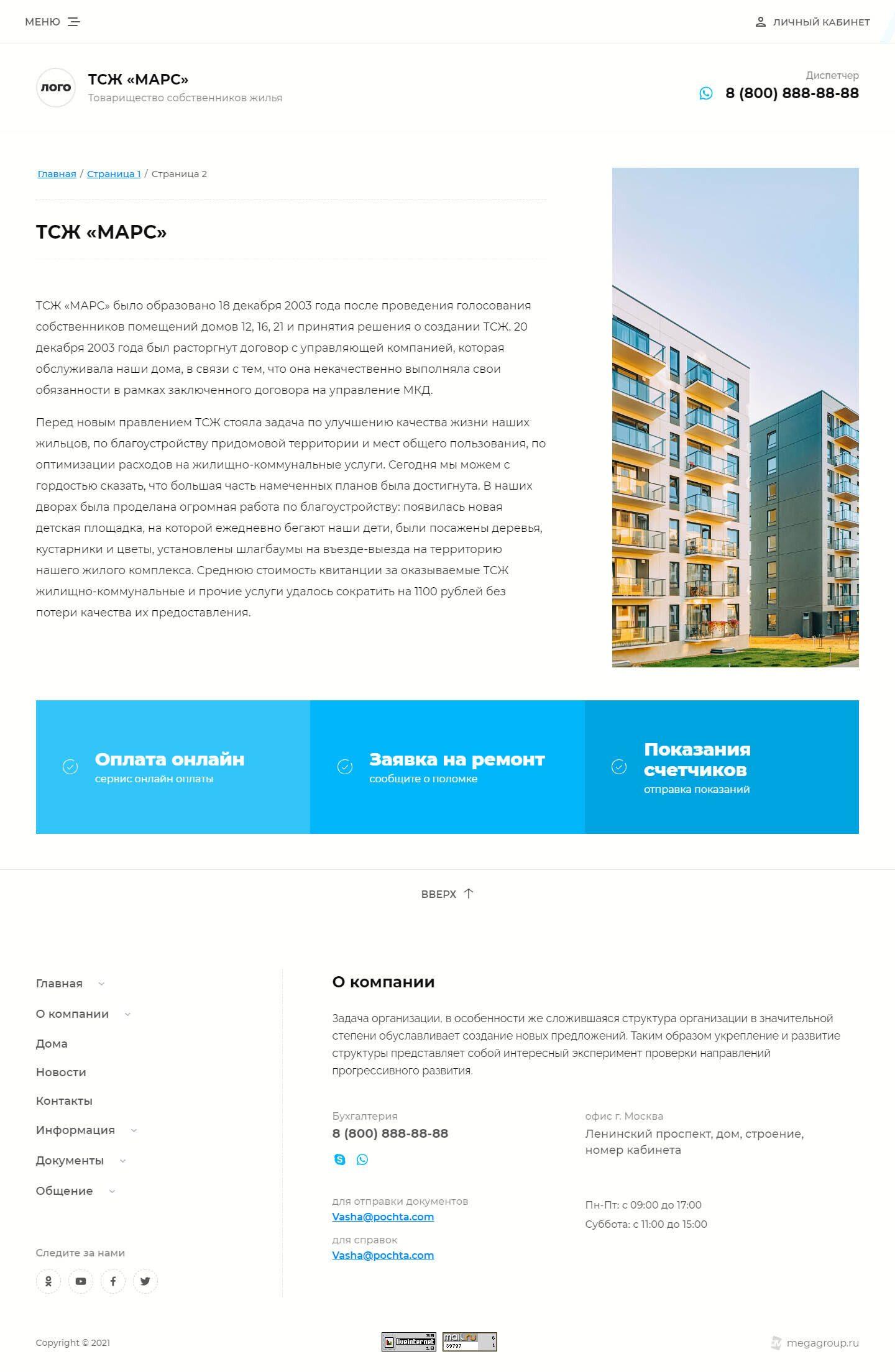 Готовый Сайт-Бизнес #2956977 - Товарищество собственников жилья (ТСЖ) (О компании)