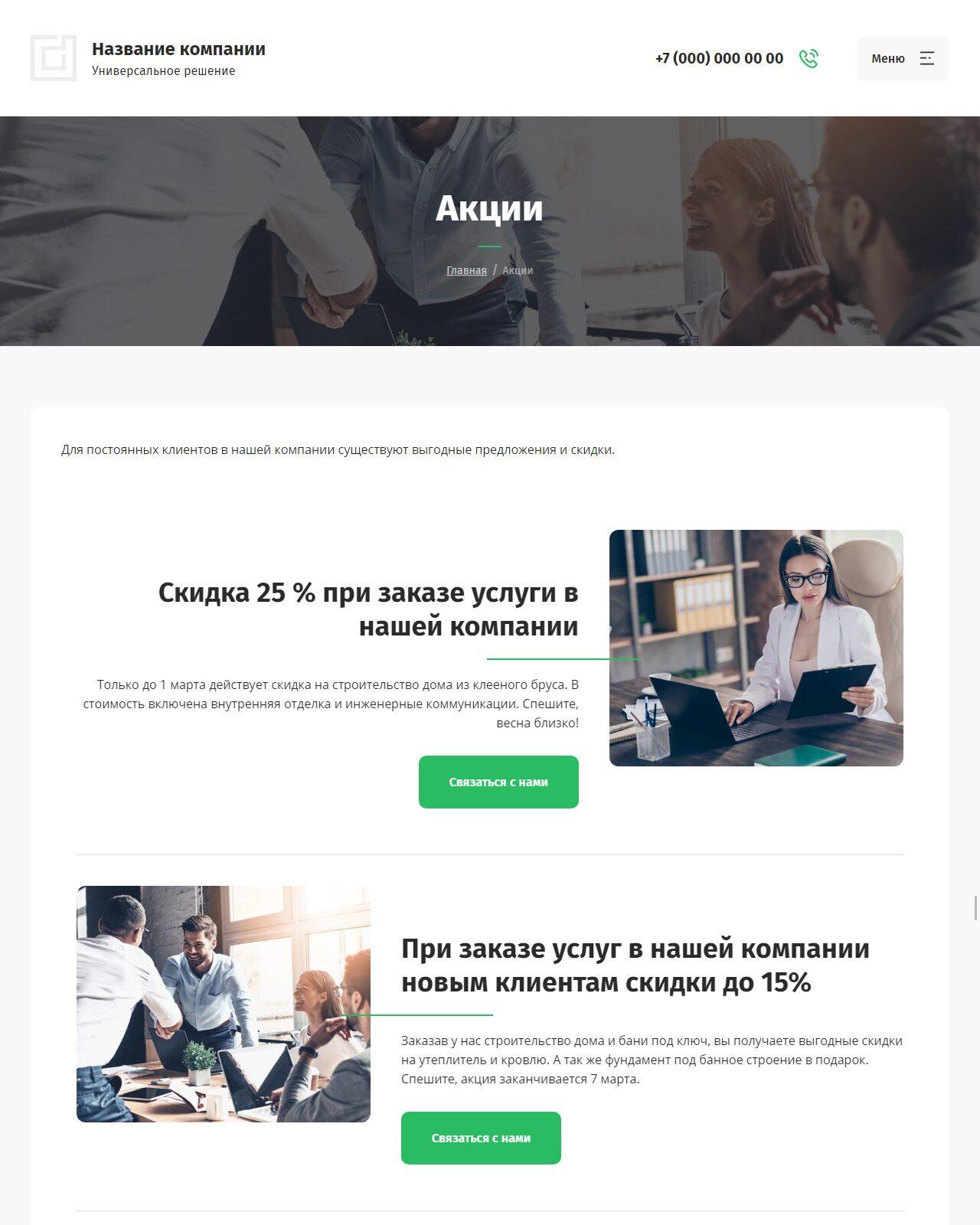 Готовый Сайт-Бизнес #2891093 - Универсальный дизайн (Акции)