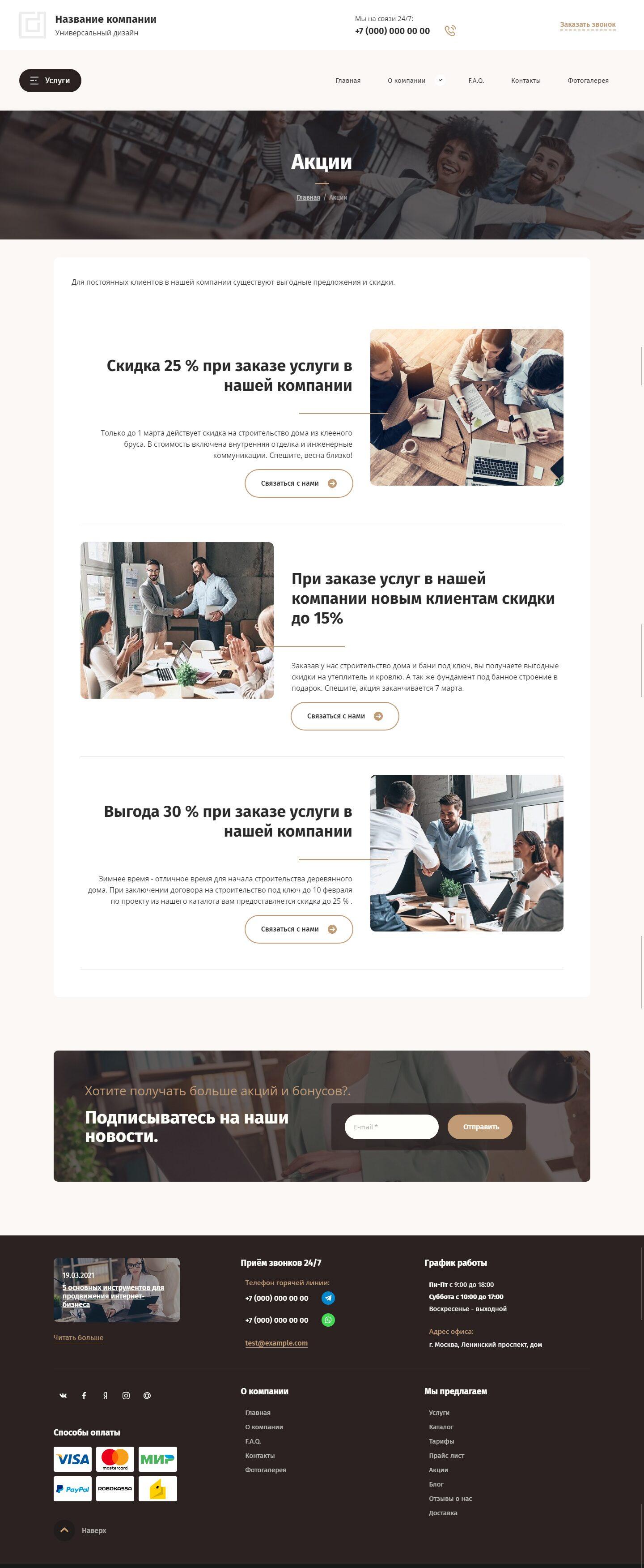 Готовый Сайт-Бизнес #2967758 - Универсальный дизайн (Акции)